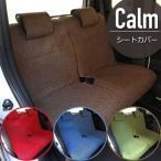 カーム シートカバー 後席用シートカバー 4カラー軽自動車対応