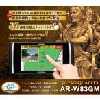 セルスター レーダー探知機 AR-W83GA 日本製 3年保証 GPSデータ更新無料 OBDII対応 フルマップ  AR-W83GA