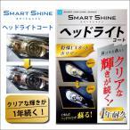 【SALE価格&さらにクーポン発行中】コーティング剤  ヘッドライトコート
