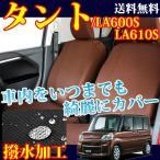 【大特価SALE開催】ダイハツ/新型タント/メープル(撥水加工)/ブラウン