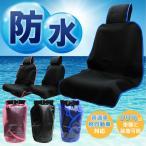 【NEW】完全防水シートカバー シートカバー 普通・軽自動車対応