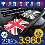 【大特価SALE開催】ユニオンジャック/クッション/今なら2枚で3980円/2枚セット