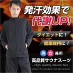 【大特価SALE開催】サウナスーツ / 男女兼用 / 高品質!低価格