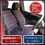 【大特価SALE開催】全席分シートカバーシートカバー/軽自動車/タータンチェック/かわいい