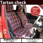 【NEW】タータンチェックシートカバー/レッド/