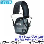 イヤーマフ ライトニングOF LOF(遮音値NRR23dB)防音/耳栓/騒音/Bilsom/Howard Leight