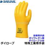 ダイローブ 防寒用ソフト手袋 108 ポリウレタン製(1双)日本製 作業用/工場/溶剤/薬品/DAILOVE/ダイヤゴム