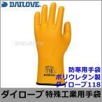 ダイローブ 防寒用手袋 118 ポリウレタン製(1双)日本製 作業用/工場/溶剤/薬品/DAILOVE/ダイヤゴム