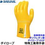 ダイローブ 二重構造防寒用部分着脱式手袋 102F ファスナー/ポリウレタン製(1双)日本製 作業用/工場/溶剤/薬品/DAILOVE/ダイヤゴム