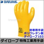 ダイローブ 二重構造防寒用ソフト手袋 103 ポリウレタン製(1双)日本製 作業用/工場/溶剤/薬品/DAILOVE/ダイヤゴム