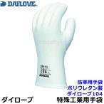 ダイローブ 二重構造防寒用部分着脱式ソフト手袋 104 ポリウレタン製(1双)日本製 作業用/工場/溶剤/薬品/DAILOVE/ダイヤゴム