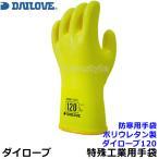 ダイローブ 二重構造防寒用完全分離式ソフト手袋 120 ポリウレタン製(1双)日本製 作業用 / 工場 / 溶剤 / 薬品 / DAILOVE / ダイヤゴム