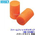 耳栓 耳せん ファームフィット(デシダンプ)(1組 / 200組)(遮音値30dB) FIRMFIT / イヤーマフ / 騒音 / 送料無料