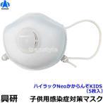 子供用感染症対策マスク 興研 ハイラックNeoかからんぞKIDS(5枚入)PM2.5/インフルエンザ/放射性/花粉