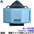 興研防じんマスク 電動ファン付取替え式防塵マスク BL-1005 電池・充電器付 粉塵/作業/医療用 送料無料