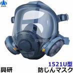 興研防じんマスク 取替え式防塵マスク 1521U型-RL3 粉塵/作業/医療用 送料無料