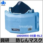 興研防じんマスク 取替え式防塵マスク 1005RRX-05型-RL2 作業/工事/医療用/粉塵/サカイ式