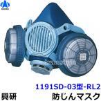 興研防じんマスク 取替え式防塵マスク 1191SD-03型-RL2 作業/工事/医療用/粉塵/サカイ式