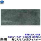 興研 防塵マスク用防臭用KBCフィルター(1005用)(50枚入)有機/オゾン臭 粉塵/作業/医療用
