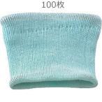興研 防塵マスク用接顔メリヤス2重片縫(100枚) 粉塵/作業/医療用/送料無料