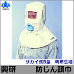 興研 防じんマスク用フード サカイ式B型 帆布生地 (1枚) 頭巾/作業/工事/医療用/粉塵/サカイ式