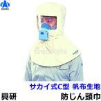 興研 防じんマスク用フード サカイ式C型 帆布生地 (1枚) 頭巾/作業/工事/医療用/粉塵/サカイ式