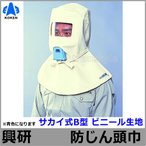 興研 防じんマスク用フード サカイ式B型 ビニール生地 (1枚) 頭巾/作業/工事/医療用/粉塵/サカイ式