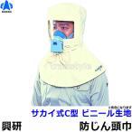 興研 防じんマスク用フード サカイ式C型 ビニール生地 (1枚) 頭巾/作業/工事/医療用/粉塵/サカイ式