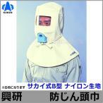 興研 防じんマスク用フード サカイ式B型 ナイロン生地 (1枚) 頭巾/作業/工事/医療用/粉塵/サカイ式