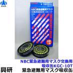 興研 NBC緊急避難用マスク用吸収缶KGC-10T(2個1組)放射性粉じん/ウイルス/細菌/緊急避難用