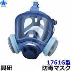 興研 防毒マスク 1761G型 防じん防毒併用タイプ ガスマスク/作業/サカイ式/吸収缶/送料無料
