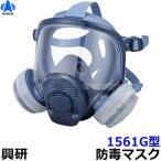 興研防毒マスク 1561G 防じん防毒併用タイプ ガスマスク/作業/サカイ式/吸収缶/送料無料