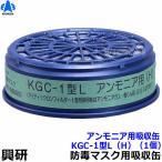 興研 アンモニア用吸収缶 KGC-1型L(H)(1個)ガスマスク/作業