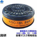 興研 亜硫酸ガス用吸収缶 KGC-1型L(S)(1個)ガスマスク/作業