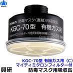 興研 防毒マスク用吸収缶 KGC-70型 有機ガス用(C)マイティミクロンフィルター付(区分S1)(1個) ガスマスク/防毒/サカイ式