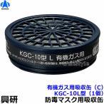 興研 有機ガス用吸収缶 KGC-10L型(C)(1個)ガスマスク/防毒マスク/作業