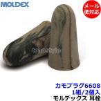 耳栓 耳せん モルデックス カモプラグ6608(1組)(遮音値33dB) イヤーマフ/騒音/レビュー書いてメール便発送