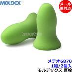 耳栓 耳せん モルデックス メテオ6870(1組)(遮音値33dB) イヤーマフ/騒音/レビュー書いてメール便発送 期間限定 特別価格