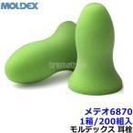 耳栓 耳せん モルデックス メテオ6870(1箱 / 200組)(遮音値33dB) イヤーマフ / 騒音 / 送料無料 期間限定 特別価格