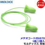 耳栓 耳せん モルデックス メテオコード付6970(1組)(遮音値33dB) イヤーマフ/騒音/レビュー書いてメール便発送