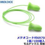 耳栓 耳せん モルデックス メテオコード付6970(1箱 / 100組)(遮音値33dB) イヤーマフ / 騒音 / 送料無料