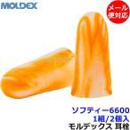 耳栓 耳せん モルデックス ソフティー6600 (1組) (遮音値33dB) イヤーマフ/騒音/レビュー書いてメール便発送 期間限定 特別価格
