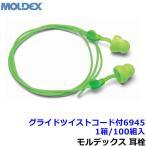 耳栓 耳せん モルデックス グライドツイストコード付6945 (1箱 / 100組) (遮音値30dB) Glide / イヤーマフ / 騒音 / 送料無料