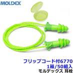 耳栓 耳せん モルデックス フリップコード付6770 (1箱 / 50組) (遮音値24dB) イヤーマフ / 騒音 / 飛行機 / 送料無料