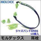 耳栓 耳せん モルデックス ジャズバンド6506 (1箱 / 10組) (遮音値25dB) イヤーマフ / 騒音 / 飛行機 / 送料無料