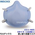 ショッピングN95 モルデックス医療用使い捨て式防塵マスク 1511-N95 Sサイズ (160枚入) PM2.5/防じん/作業/工事/医療用/粉塵/MOLDEX