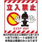 看板 イラスト標識・安全第一・安全衛生 吊下げ標識板 430mm角 選べる20タイプ 立入禁止/駐車禁止