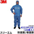 防護服/保護服 3M/スリーエム 4532PLUS (20着入)タイベック/作業着/送料無料
