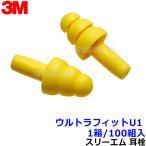 耳栓 耳せん 3M / スリーエム ウルトラフィットU1(1箱 / 100組)(遮音値25dB) イヤーマフ / 騒音 / 送料無料