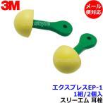 耳栓 耳せん 3M / スリーエム エクスプレスEP-1(1組)(遮音値25dB) イヤーマフ / 騒音 / レビュー書いてメール便発送